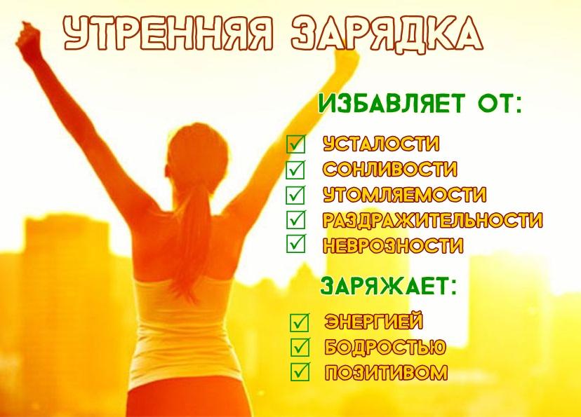 Польза зарядки для похудения