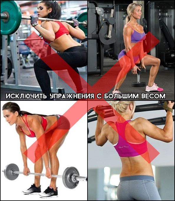 Запрещённые упражнения с использованием отягощений